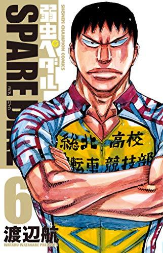[画像:弱虫ペダルSPARE BIKE 6 (少年チャンピオン・コミックス)]