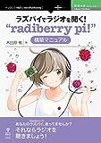 """ラズパイでラジオを聞く!""""radiberry pi!""""構築マニュアル (技術の泉シリーズ(NextPublishing))"""
