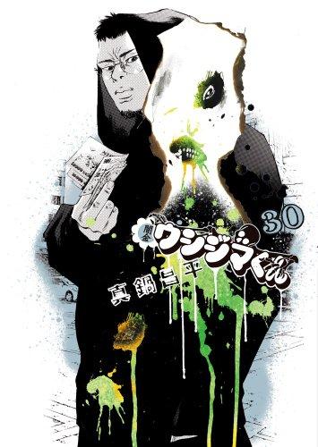 闇金ウシジマくん 30 (ビッグコミックス)の詳細を見る