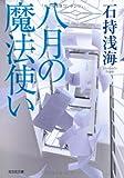 八月の魔法使い (光文社文庫)