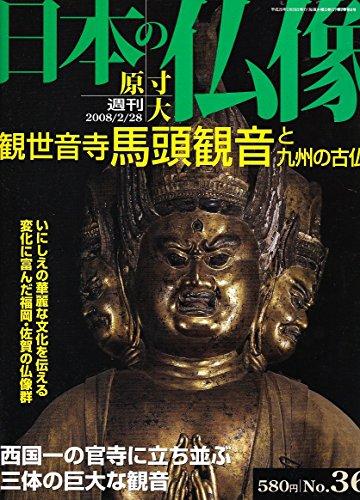 週刊 原寸大 日本の仏像 No.36 観世音寺 馬頭観音 と九州の古仏