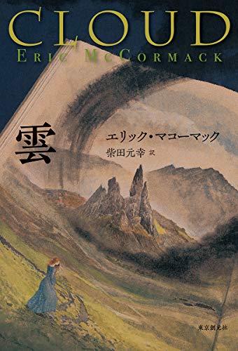 雲 / エリック・マコーマック