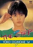 THE STEP/荻野目洋子 1st