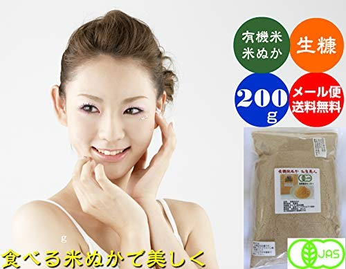 JAS有機栽培 無農薬 米ぬか 「加賀美人」 200g メール便