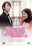 運命のように君を愛してるシンプルDVD-BOX[VIBF-6741][DVD]