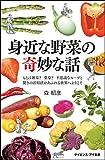 身近な野菜の奇妙な話 もとは雑草? 薬草? 不思議なルーツと驚きの活用法があふれる世界へようこそ (サイエンス・アイ新書)