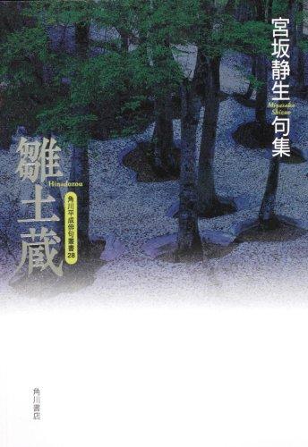 句集 雛土蔵  角川平成俳句叢書 (角川平成俳句叢書 28)