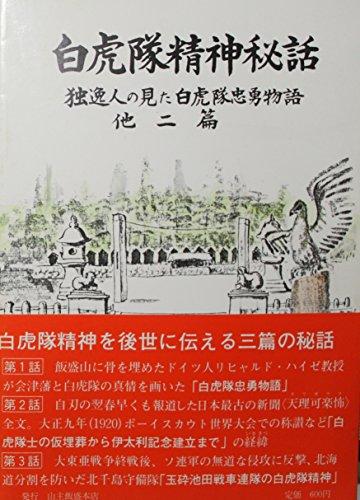 白虎隊精神秘話―独逸人の見た白虎隊忠勇物語他二篇 (1981年)