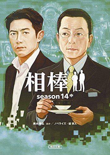 相棒 season14 中 (朝日文庫)の詳細を見る