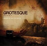 グロテスク オリジナル・サウンドトラック
