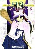 月詠 ~MOON PHASE~ 3巻 (ガムコミックス)