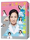 メディカルチーム レディ・ダ・ヴィンチの診断 DVD-BOX[DVD]