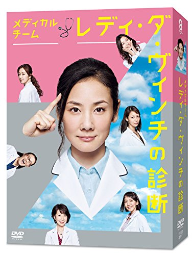 メディカルチーム レディ・ダ・ヴィンチの診断 DVD-BOXの詳細を見る