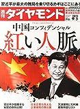 週刊ダイヤモンド 2015年 9/5 号 [雑誌]