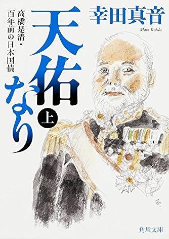 天佑なり (上) 高橋是清・百年前の日本国債 (角川文庫)