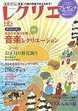 世界文化社 レクリエ2016-1・2月 制作・ゲーム・運動 介護の現場で役立ちます (別冊家庭画報)の画像