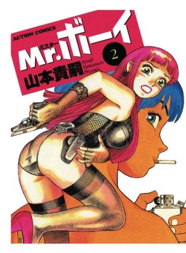 Mr.ボーイ(2) (漫画アクション)の詳細を見る