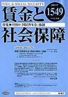 賃金と社会保障 2011年 11/10号 [雑誌]