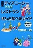 TDSレストランぜんぶ食べたガイド 全土産店紹介付 (新潮文庫) 画像