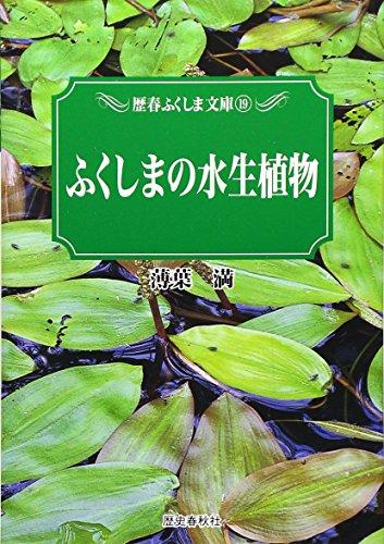 ふくしまの水生植物 (歴春ふくしま文庫)