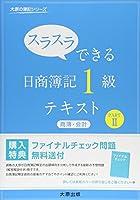 スラスラできる日商簿記1級商業簿記・会計学テキスト〈PART2〉 (大原の簿記シリーズ)