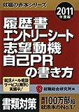 2011年度版 履歴書エントリーシート志望動機自己PRの書き方 (就職の赤本シリーズ)