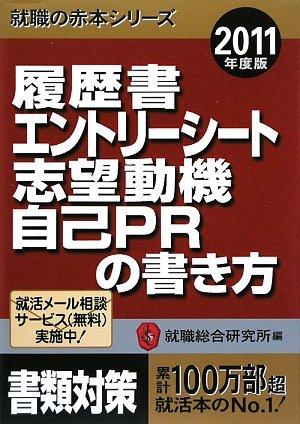 2011年度版 履歴書エントリーシート志望動機自己PRの書き方 (就職の赤本シリーズ)の詳細を見る