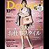 Domani (ドマーニ) 2017年 10月号 [雑誌]