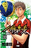 ハリガネサービス(22)(少年チャンピオン・コミックス)