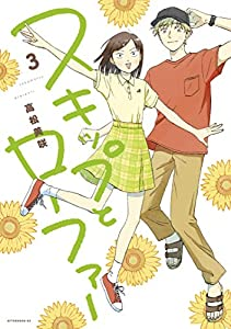 スキップとローファー(3) (アフタヌーンコミックス)