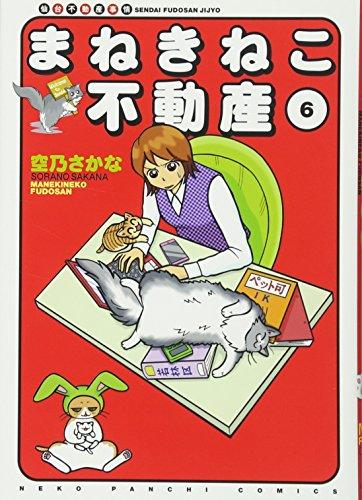 まねきねこ不動産 6巻 (ねこぱんちコミックス)