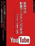 新時代の動画マーケティング手法ウェビナーの基本と原則【エッセンシャル版】 (BUYMA Books)