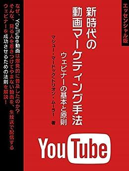 [マシュー・マードック, トリオン・ムーラー]の新時代の動画マーケティング手法ウェビナーの基本と原則【エッセンシャル版】 (BUYMA Books)
