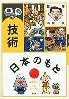 日本のもと 技術