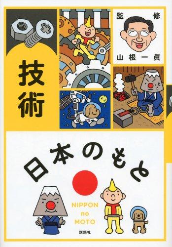日本のもと 技術の詳細を見る