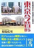 彩色絵はがき・古地図から眺める東京今昔散歩 (中経の文庫)