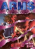 ARMS(19) (少年サンデーコミックス)