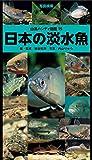 日本の淡水魚 (山溪ハンディ図鑑) 画像