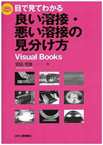 目で見てわかる 良い溶接・悪い溶接の見分け方 (Visual Books)