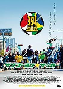 サンゴーヨン★サッカー DVD