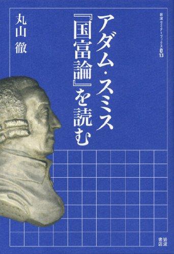アダム・スミス『国富論』を読む (岩波セミナーブックス S13)の詳細を見る