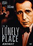 孤独な場所で[DVD]