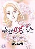 幸せ咲いた(1) (ジュディーコミックス)