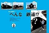 旅と鉄道2017年11月号 特集 旅は笑顔で! へんな鉄道!?の表紙