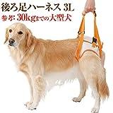 犬 歩行 介護用品(歩行補助 後ろ足 ハーネス 3L)高齢犬・シニア・老犬・犬用