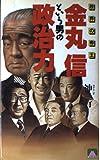 金丸信という男の政治力 (TAIRIKU BOOKS)