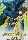 バロムワン Vol.5[DVD]