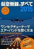 航空無線のすべて2015 (三才ムックvol.740)
