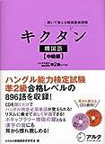 CD付 キクタン韓国語―聞いて覚える韓国単語帳 (中級編)