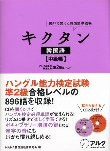 CD付 キクタン韓国語―聞いて覚える韓国単語帳 (中級編)の詳細を見る